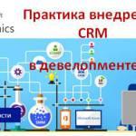 Практика внедрения CRM